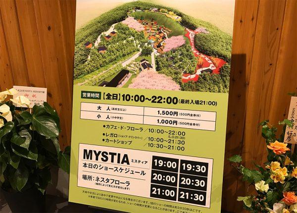 イルミネーションショーMYSTIA(ミスティア)タイムスケジュール