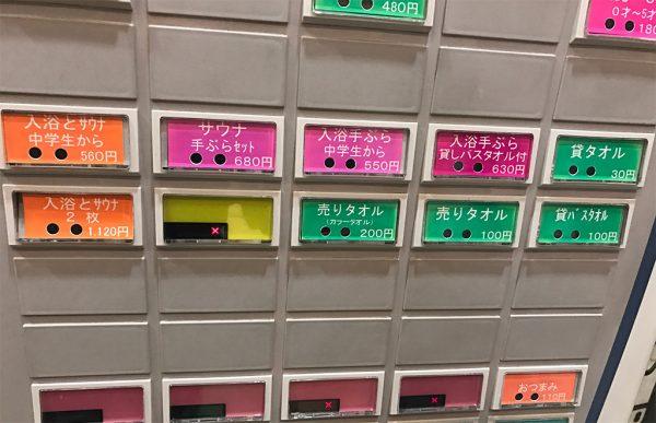 入浴手ぶら(貸バスタオル付)