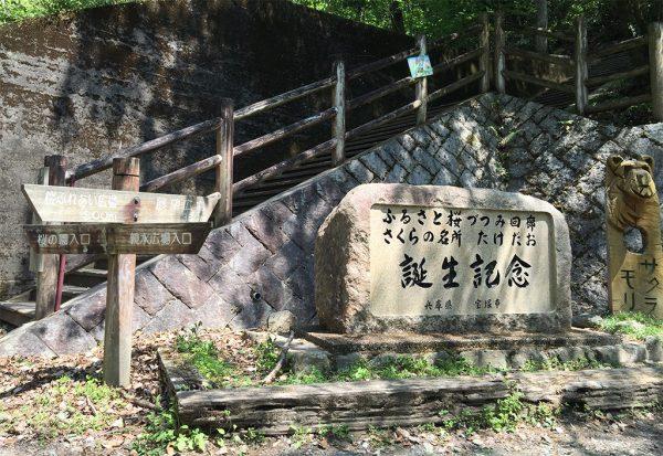 桜の園「亦楽山荘」入口