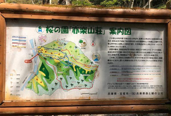 桜の園「亦楽山荘」案内図