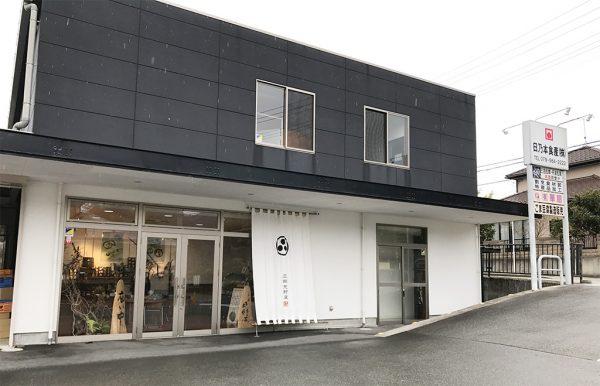 三田見野屋・日乃本食産株式会社・外観