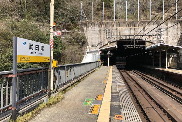 JR福知山線・武田尾駅