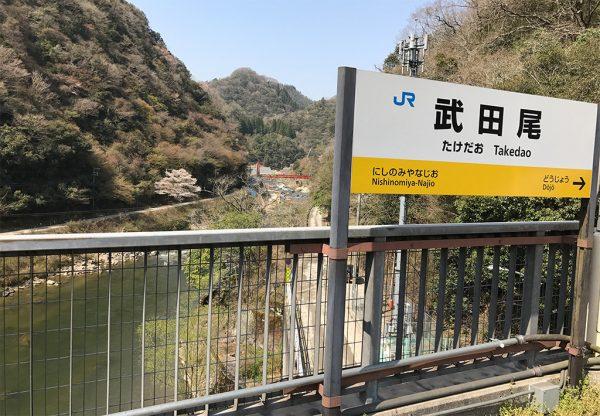 JR福知山線武田尾駅から武庫川