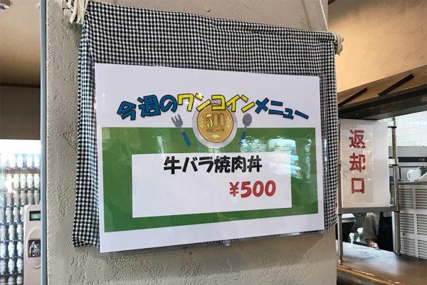 お食事処「よかたん亭」ワンコインメニュー