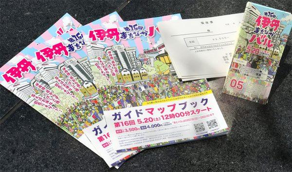 伊丹バルチケット&ガイド