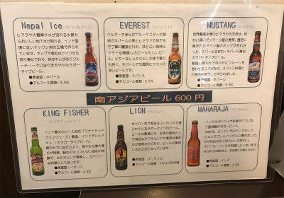 南アジアビール