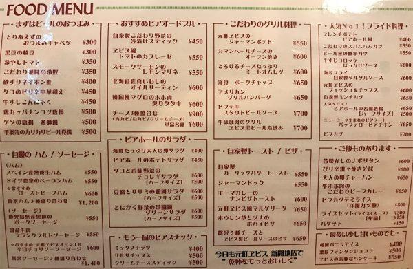 元町ヱビス新開地店・フード定番メニュー