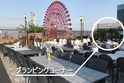 阪急トップビアガーデン・グランピングコーナー