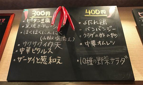 かぎもと300円・400円メニュー