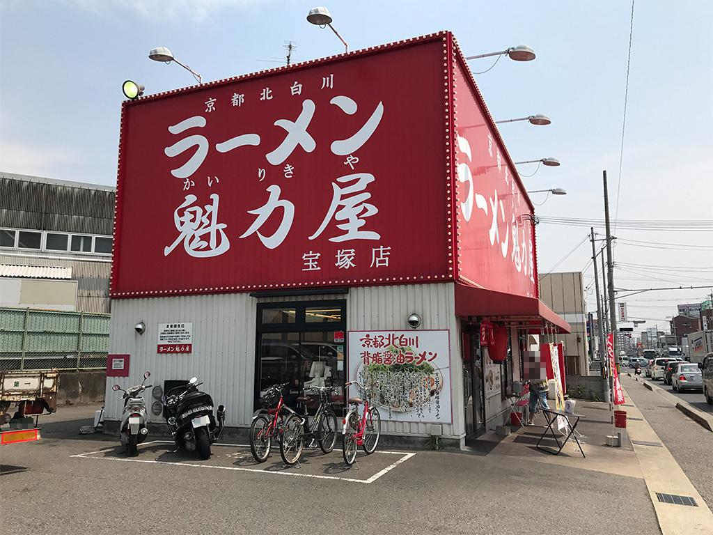 京都北白川ラーメン魁力屋