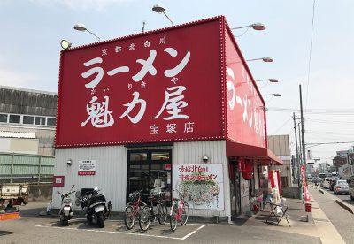 魁力屋宝塚店・外観