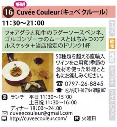 Cuvee Couleur(キュベ クルール)