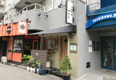 大阪福島・六徳 恒河沙・開店前