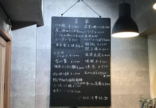 六徳恒河沙・菜単(単品)メニュー