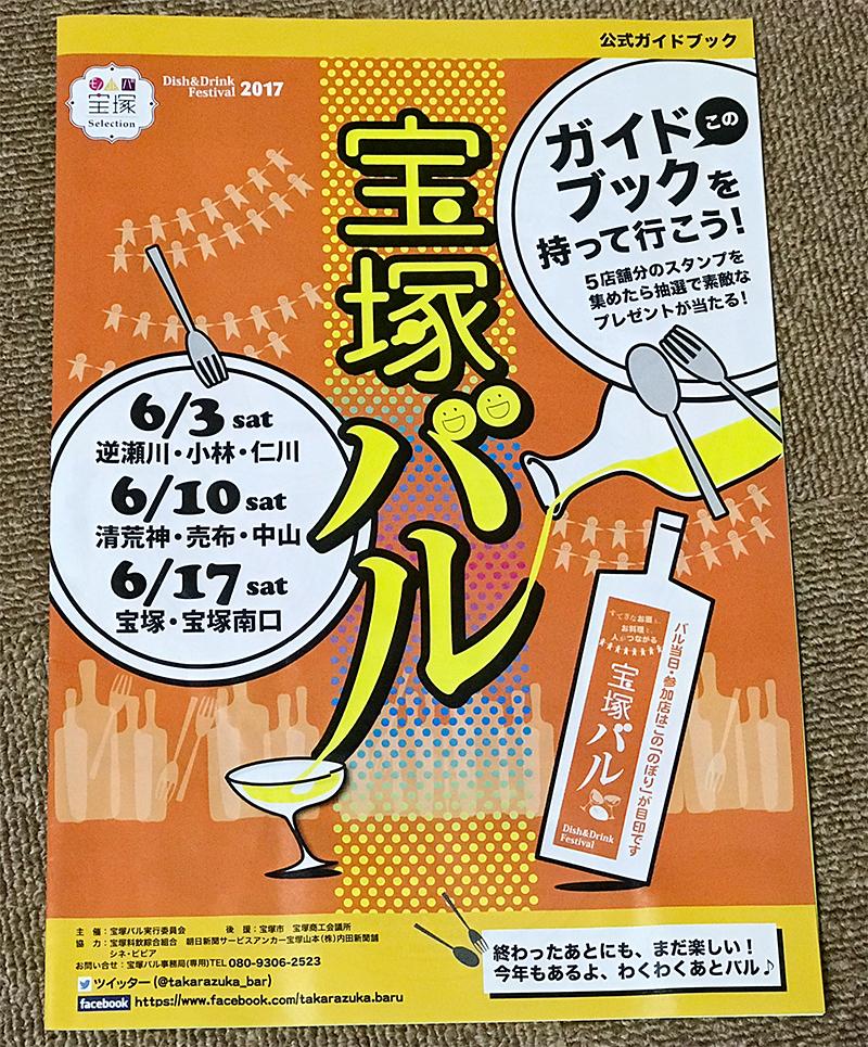 2017年 宝塚バル公式ガイドブック