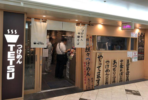 つけめんTETSU(テツ) 阪急三番街店 外観