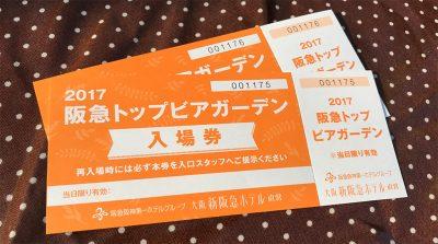 阪急トップビアガーデン入場券