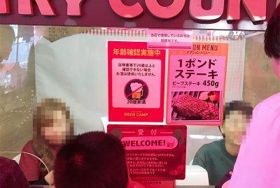 阪急トップビアガーデン受付