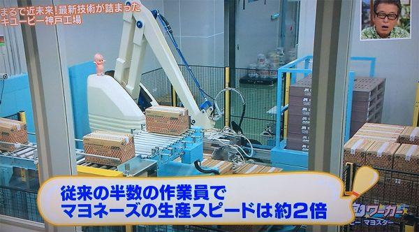 キューピー製造工程ロボット