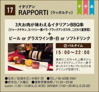 RAPPORTI(ラッポルティ)