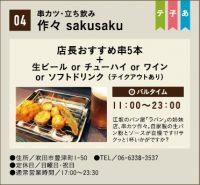 作々 sakusaku