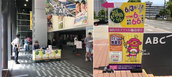 福島バル・朝日放送ABCコラボ