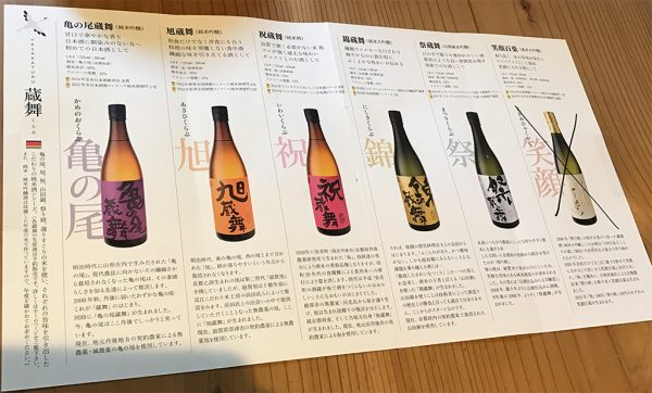 竹野酒造・蔵舞シリーズ