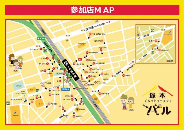 塚本ぐるっとフェスティバル(塚本バル)マップ2017年春