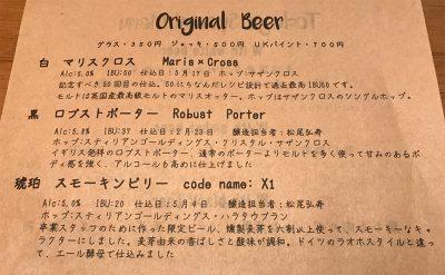 ビール説明