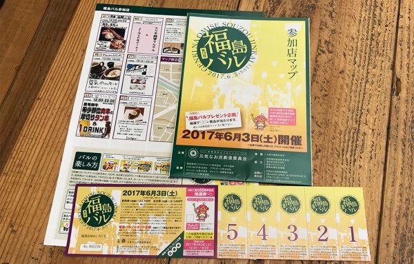 福島バルチケット