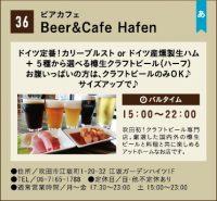 Beer&Cafe Hafen(ハーフェン)