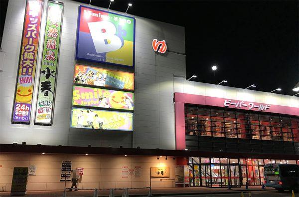 ビーバーワールド 箕面船場店