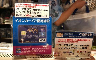 クレジットカード提示優待サービス