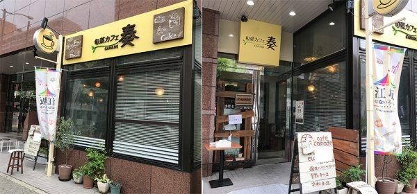旬菜 cafe 奏 canade