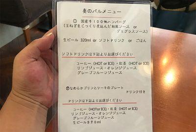 旬菜 cafe 奏 canade バルメニュー