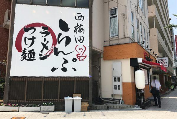 西梅田らんぷ巨大看板