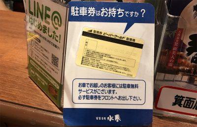 駐車券提出 無料