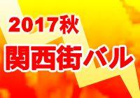 関西『街バル』情報【2017年秋】