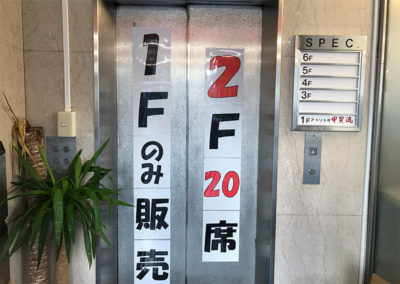 たこ焼き甲賀流本店 ビル2階 エレベーター イートイン