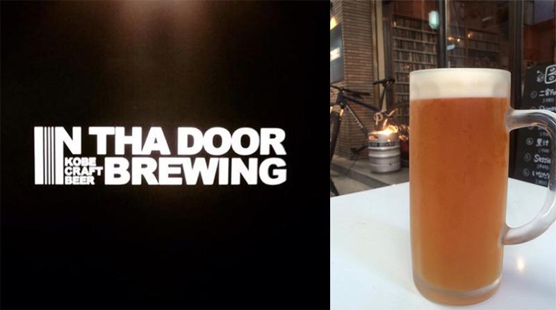 神戸二宮商店街地ビール醸造所 In Tha Door Brewing(イン ザ ドア ブリューイング)