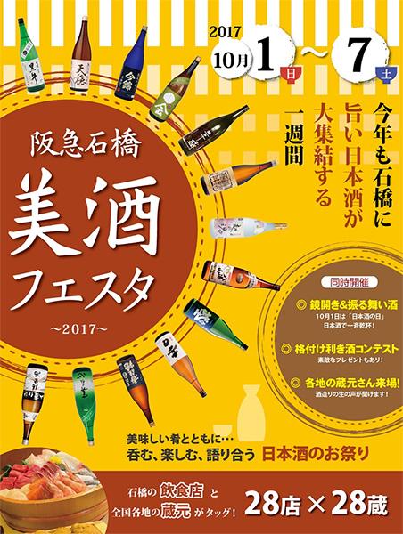 阪急石橋 美酒フェスタ2017