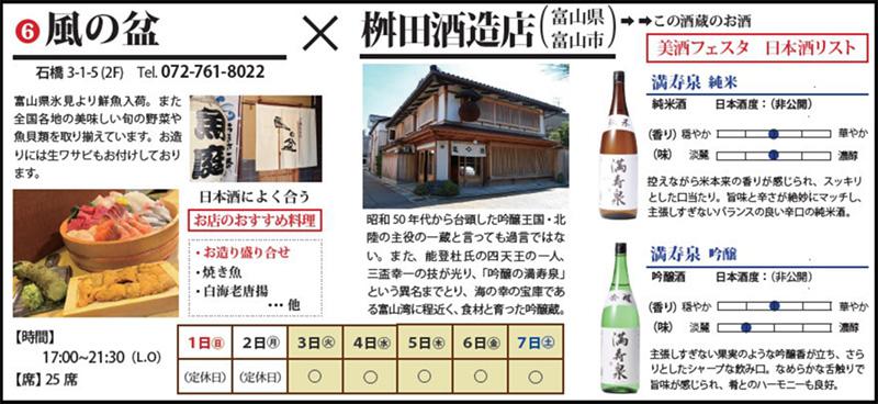 風の盆 桝田酒造店