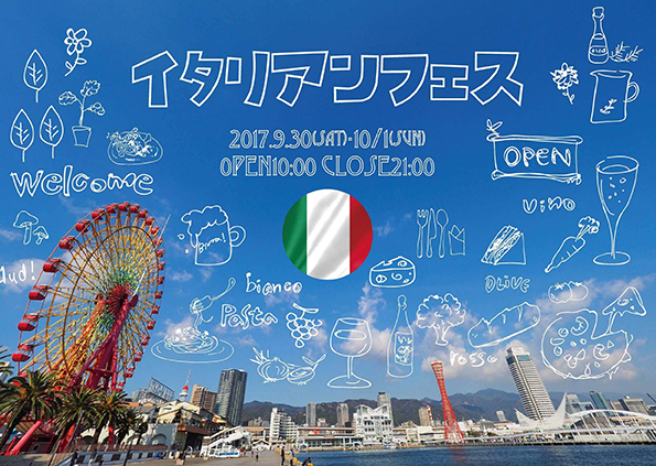 神戸イタリアンフェス
