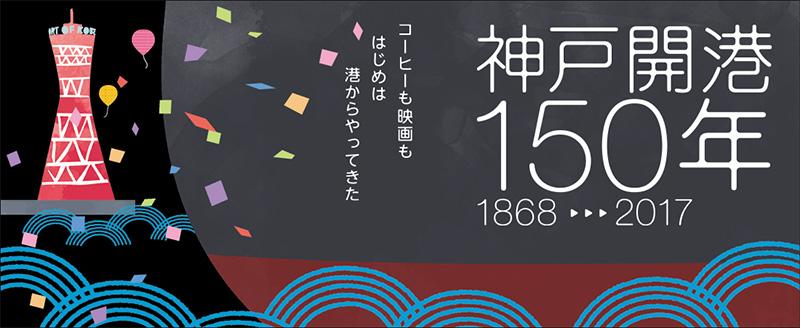 神戸開港150年記念事業イベント