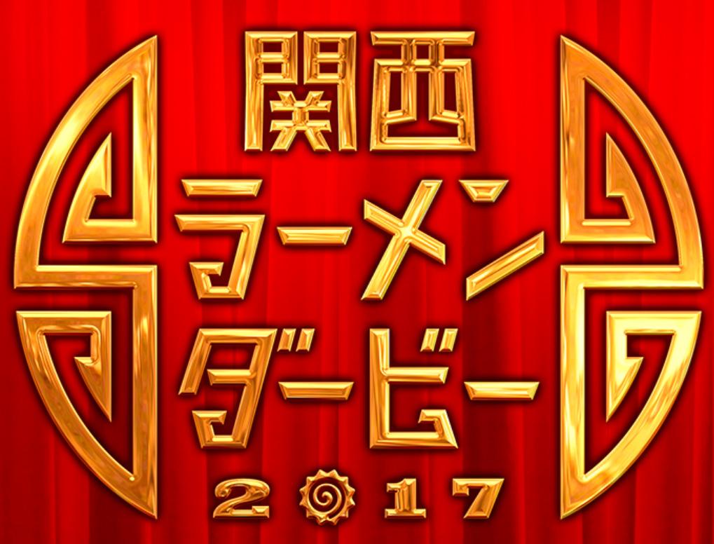 関西ラーメンダービー2017 京都競馬場