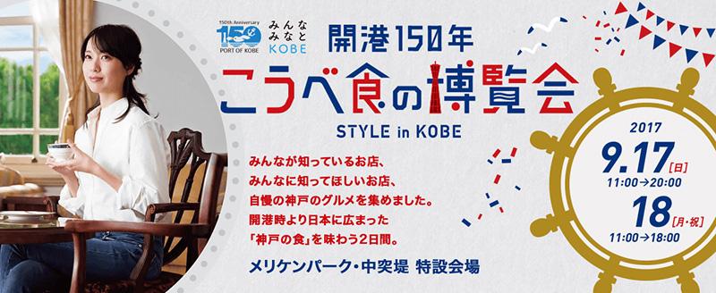 開港150年 こうべ食の博覧会 STYLE in KOBE