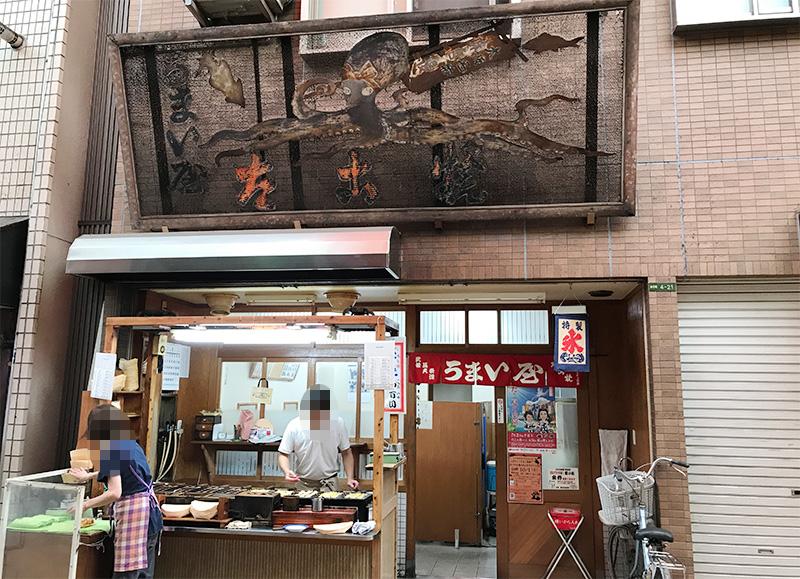 大阪 たこ焼き うまい屋