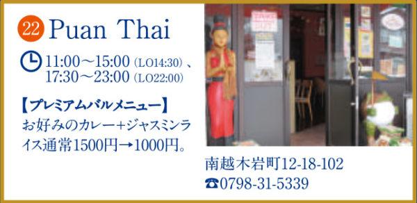 苦楽園プレミアムバル Puan Thai(プアンタイ)