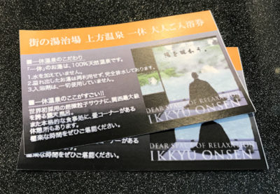 スーパー銭湯「上方温泉 一休」 入浴チケット