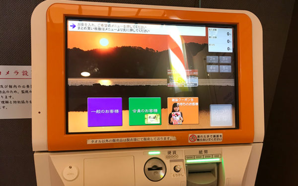 堺 蔵前温泉 さらさの湯 新金岡 券売機